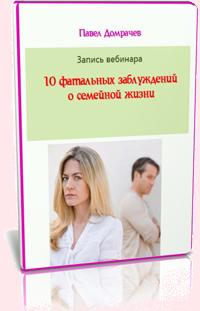 ВЕБИНАР 10 фатальных заблуждений о семейной жизни